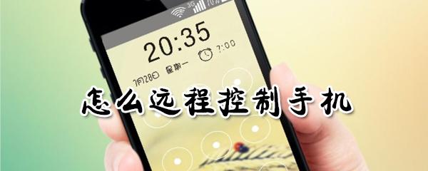 怎么远程控制手机
