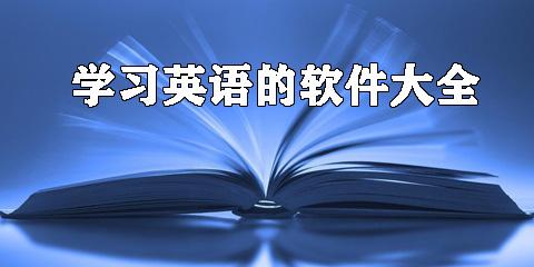 学习英语软件大全