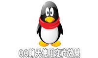 QQ聊天使用变声效果