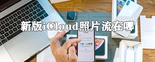 新版iCloud照片流在哪