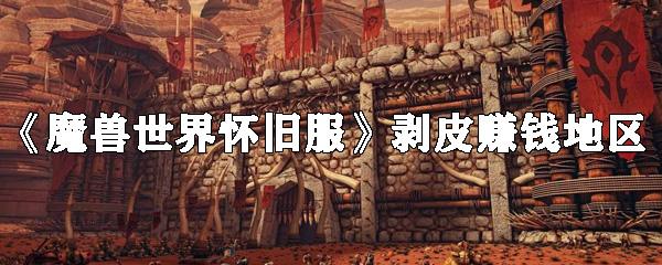 《魔兽世界怀旧服》剥皮赚钱地区有哪些