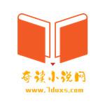 奇读小说免费版