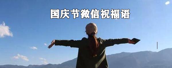国庆节微信祝福语