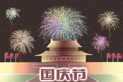 2019年国庆节微信图片