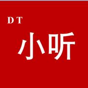 DT小听ios版