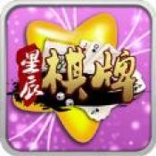 星辰棋牌救济金app