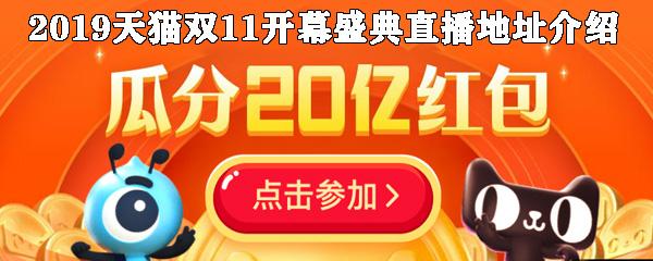 2019天猫双11开幕盛典直播地址介绍