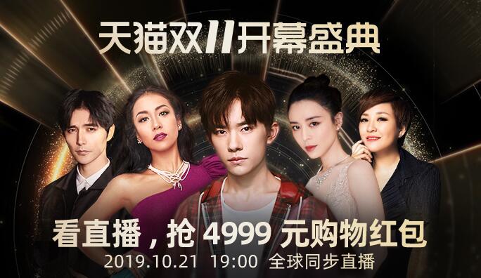 2019天猫双11开幕盛典直播明星阵容