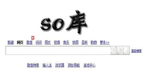 类似so库的搜索软件