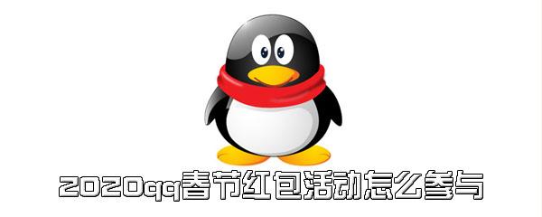 2020qq春节红包活动怎么参与