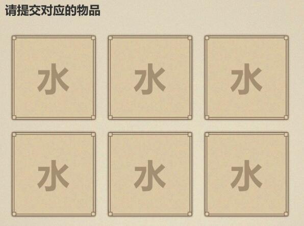模拟江湖客栈六份水怎么获取