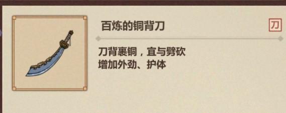 模拟江湖百炼的铜背刀怎么获得