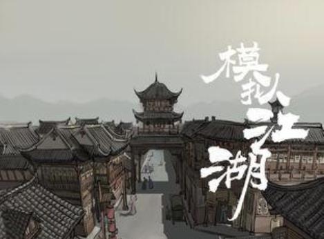 模拟江湖工坊怎么玩