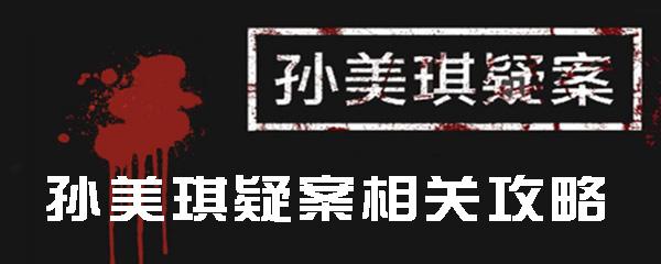 孙美琪疑案DLC7周静一地血迹在哪里