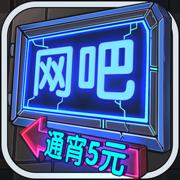 網吧模擬器iOS版