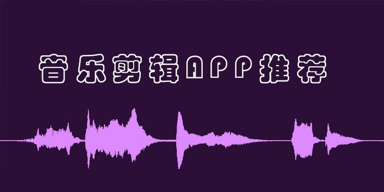 音乐剪辑app