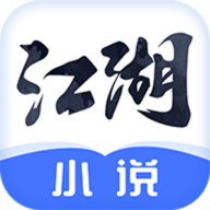 江湖免费小说最新版