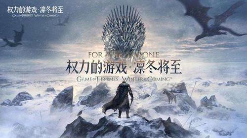 权力的游戏凛冬将至2月26日每日一题