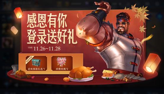 王者荣耀11月24日全服不停机更新公告