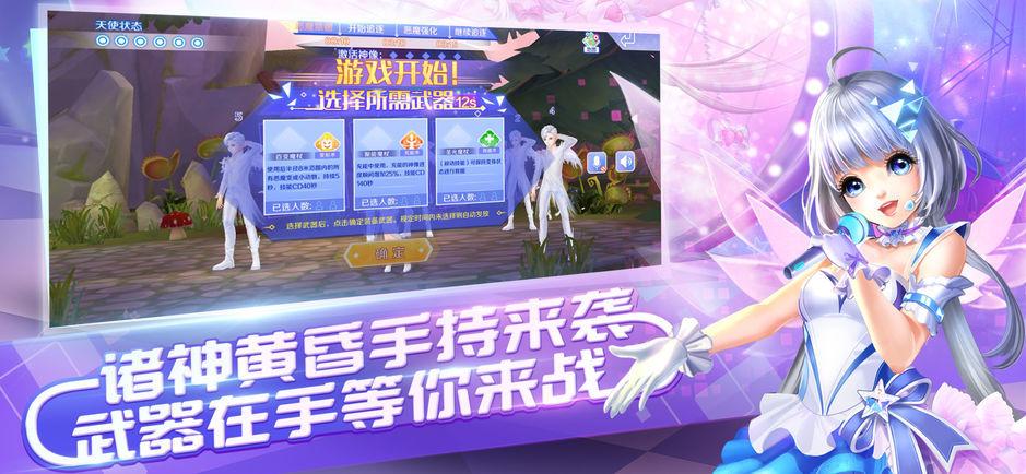 QQ炫舞手游腾讯版